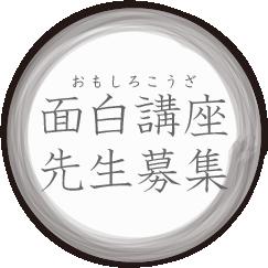 omosiro_logo